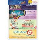 آگهی نامه ویژه نوروز96