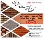 آجر البرزنما تولید و فروش آجر نسوز، آجر قزاقی، آجر کف فرش