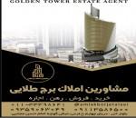 مشاورین املاک برج طلایی