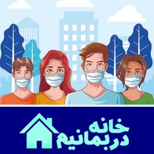 درمان کوید-19 در خانه: نکاتی برای مراقبت از شما و دیگران