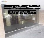 نصب شیشه میرال - 09121279023
